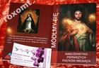 Nabożeństwo I piątków miesiąca MÓDLMY SIĘ adoracja (1)